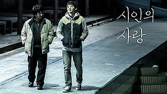 Is The Poet and the Boy on Netflix South Korea?
