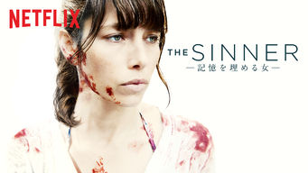 The Sinner -記憶を埋める女-
