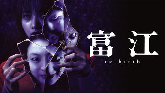 富江 re-birth