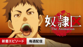 奴隷区 The Animation