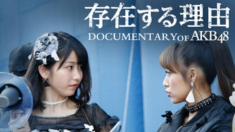 存在する理由 DOCUMENTARY of AKB48