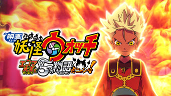 Is Yo Kai Watch The Movie 2 The Great King Enma And The Five