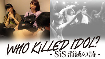 WHO KiLLED IDOL? -SiS 消滅の詩-