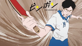 ピンポン THE ANIMATION