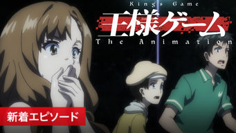 王様ゲーム The Animation