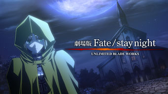 劇場版 Fate/stay night UNLIMITED BLADE WORKS
