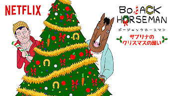 ボージャック・ホースマン 〜サブリナのクリスマスの願い