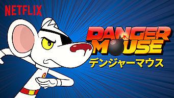 デンジャーマウス