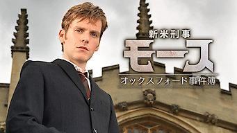新米刑事モース ~オックスフォード事件簿~