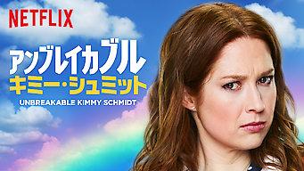 アンブレイカブル・キミー・シュミット