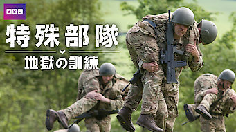 特殊部隊: 地獄の訓練
