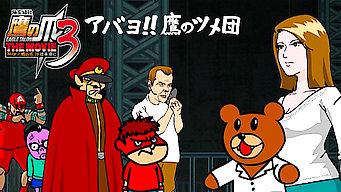 秘密結社 鷹の爪 The Movie III 〜http://鷹の爪.jpは永遠に〜