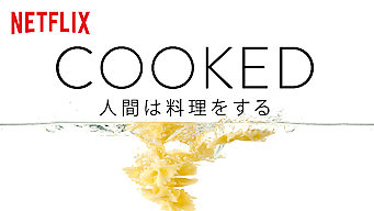 Cooked: 人間は料理をする