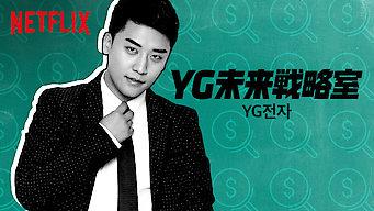 YG未来戦略室