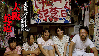 大阪バイオレンス3番勝負 大阪蛇道