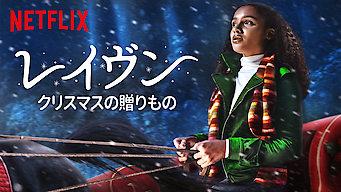 レイヴン 〜クリスマスの贈りもの〜