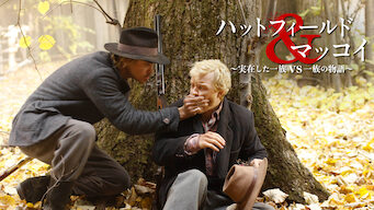 ハットフィールド&マッコイ 〜実在した一族 vs 一族の物語〜