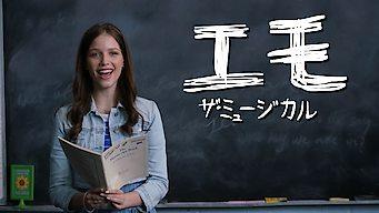 エモ・ザ・ミュージカル