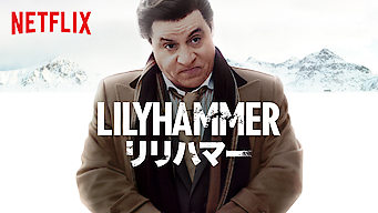 リリハマー