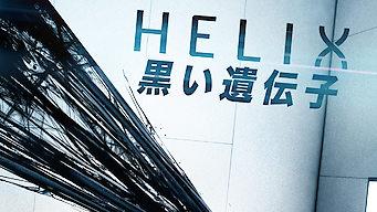 HELIX -黒い遺伝子-
