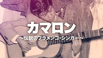カマロン ~伝説のフラメンコ・シンガー~