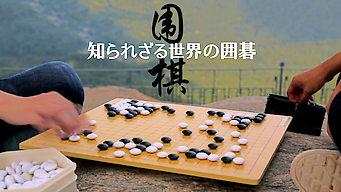 知られざる世界の囲碁
