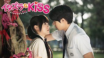 イタズラなKiss ~Miss In Kiss