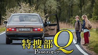 特捜部Q  Pからのメッセージ