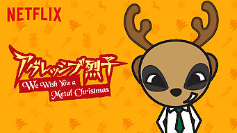 アグレッシブ烈子:We Wish You a Metal Christmas