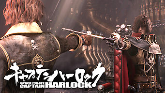 キャプテンハーロック ~Space Pirate Captain Harlock~