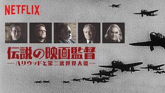 伝説の映画監督 -ハリウッドと第二次世界大戦-