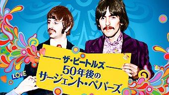 ザ・ビートルズ: 50年後のサージェント・ペパーズ