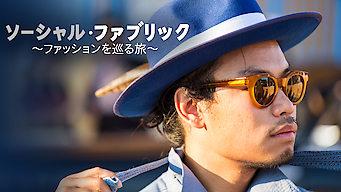 ソーシャル・ファブリック ~ファッションを巡る旅~