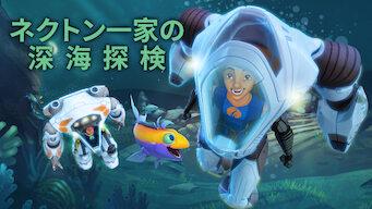 ネクトン一家の深海探検