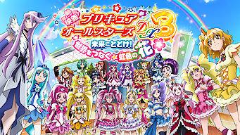 映画 プリキュアオールスターズDX3 未来にとどけ! 世界をつなぐ 虹色の花