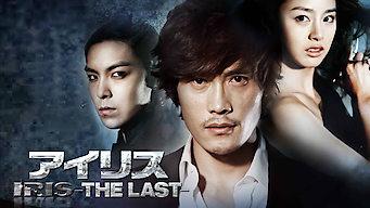 アイリス -THE LAST-
