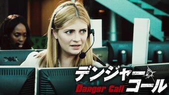 デンジャー・コール