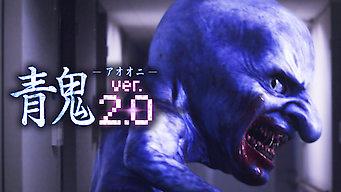 青鬼 ver.2.0