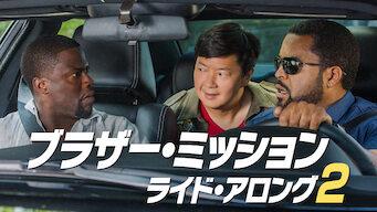 ブラザー・ミッション 〜ライド・アロング2〜