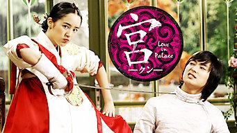 宮~Love in Palace ディレクターズカット