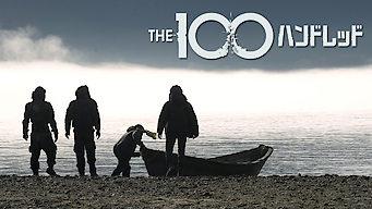 The 100/ハンドレッド