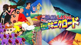 映画クレヨンしんちゃん 嵐を呼ぶ 栄光のヤキニクロード