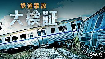 鉄道事故 大検証