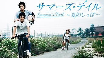 サマーズ・テイル ~夏のしっぽ~