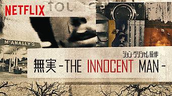 無実 -The Innocent Man-