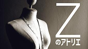 Zのアトリエ