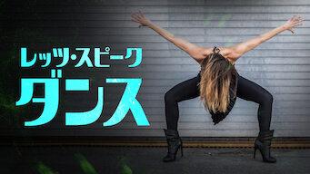 レッツ・スピーク・ダンス