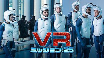 VR ミッション: 25