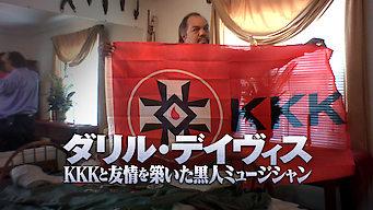 ダリル・デイヴィス: KKKと友情を築いた黒人ミュージシャン