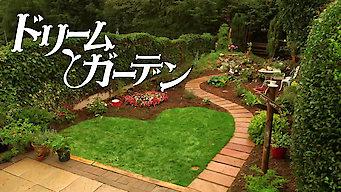 ドリーム・ガーデン